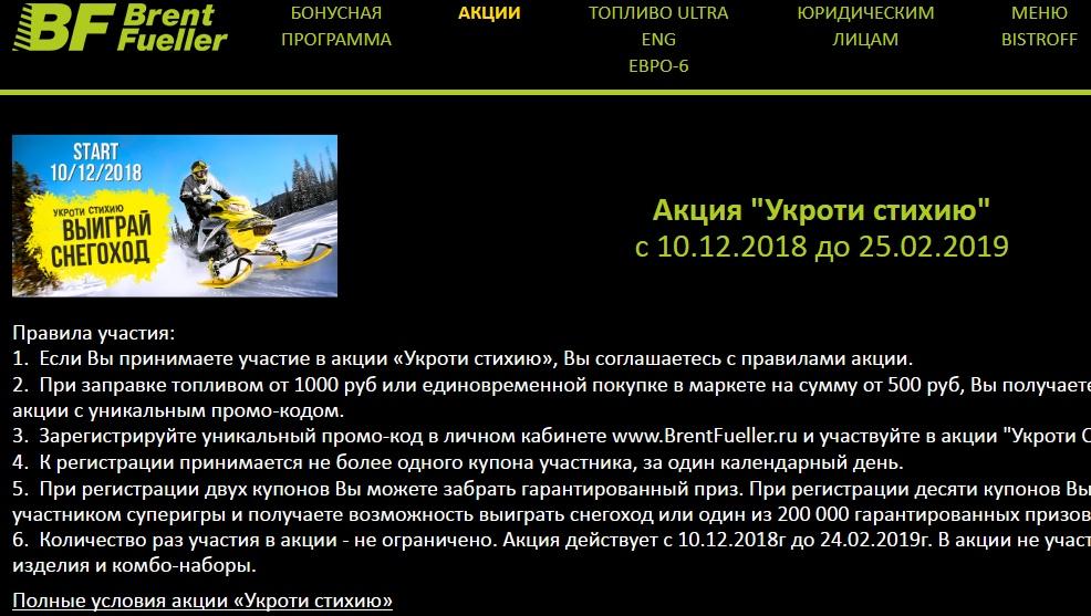 brentfueller.ru регистрация промо кода в 2019 году