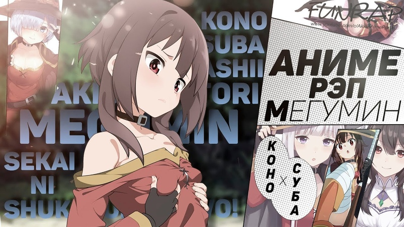 FunRap - МЕГУМИН. КоНоСуБа/KonoSuba | RAP 2018💖