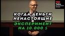 КОГДА ДЕНЬГИ НЕНАСТОЯЩИЕ. ЭКСПЕРИМЕНТ НА 10 000 $ - Адам Кэрролл - TED на русском