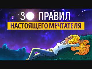Видеосаммари по книге Евы «30 правил настоящего мечтателя»