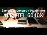 Замена дисплея с тачскрином Alcatel 6040X (Idol X)