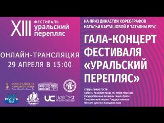 Гала-концерт всероссийского фестиваля народного танца «Уральский перепляс»!
