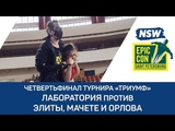 NSW Epic Con 2018 Лаборатория против Элиты, Фредди Мачете и Дмитрия Орлова