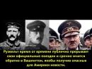 Адольф Гитлер- Объявление войны США