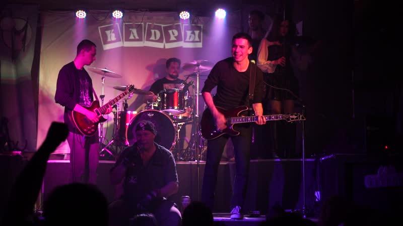 Группа Кадры (cover гр. Король и Шут) - MTV. (март 2019)