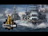 ? World of Warships: [ZAVOD] Среда - Утро - Кофе - Корабли