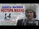Девять жизней Нестора Махно 1 2 3 4 серия Историческая драма