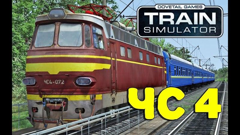 Train Simulator 2018. ЧС4-072. Маршрут Шевченко-Цветково