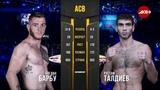 ACB 89: Богдан Барбу (Румыниия) - Рустам Талдиев (Россия)