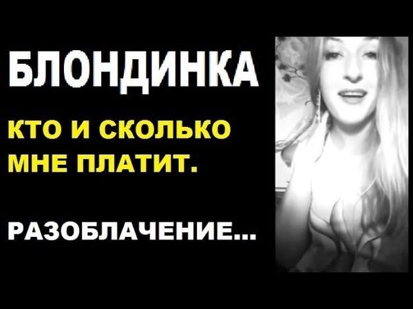 Блондинка Инна Сергеевна РАЗОБЛАЧЕНИЕ БЛОНДИНКИ КТО И СКОЛЬКО ЕЙ ПЛАТИТ