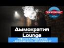 Самые Дымные Кальяны | Underground Bar | ПоДЫМи себе настроение 2