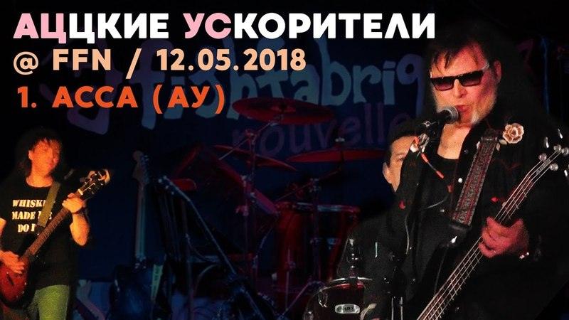 АЦЦКИЕ УСКОРИТЕЛИ - 1 - Асса (АУ) (@ FFN, 12.05.2018)
