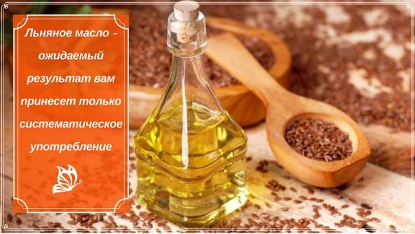 10 удивительных свойств льняного масла