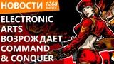 Electronic Arts возрождает Command &amp Conquer. Новости