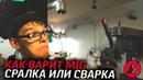 Сварка для чайников. Как варить полуавтоматом. MIG welding . ASP