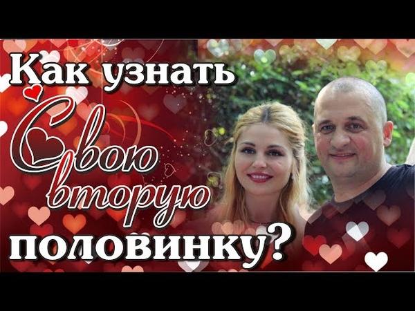 Как узнать вторую половинку Андрей Дуйко школа Кайлас