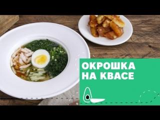 Окрошка на квасе [eat easy]