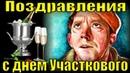 Поздравления с днем участкового День уполномоченного полиции МВД в России поздравление клип