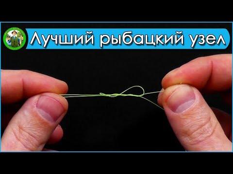Лучший рыболовный узел- The best fishing knot - GRINNER