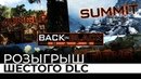 РОЗЫГРЫШ ШЕСТОГО DLC для Black Ops 3