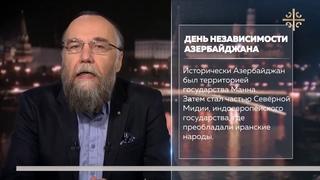 Потомками Мидян являются современные талыши. (День независимости Азербайджана / Александр Дугин)