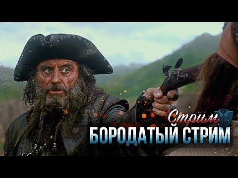 Стрим. Бородатый стрим |World of Warships|