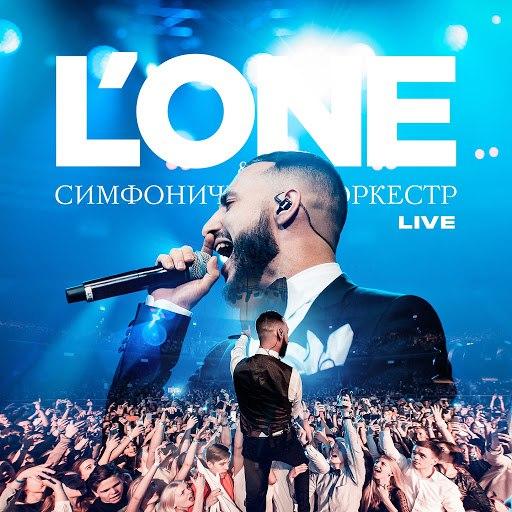 L'ONE альбом Концерт с симфоническим оркестром (Live)