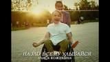 Алиса Кожикина - Назло всему улыбайся (official video)