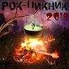 рОК- пИКНИК' 2019