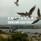 Uma2rmaH альбом Любимый город