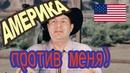АМЕРИКА против меня Хейтеры критикуют ХАЙП им Жизнь в Америке США и КАНАДЕ Алекс Брежнев