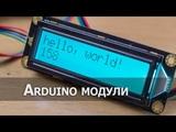 ЖК-дисплей 16x2 с I2C и RGB подсветкой от DFRobot
