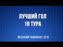 Лучший гол 19-го тура Весеннего Чемпионата 2018