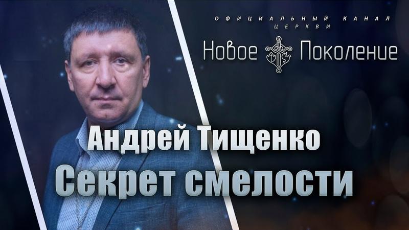Секрет смелости | Андрей Тищенко