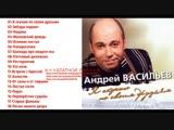 Андрей Васильев Я скучаю по своим друзьям 2002