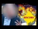 EU JE GOTOVA PUTIN PRELOMIO Rusija UZIMA KOSOVO u svoje ruke