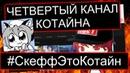 СКЕФФ И КОТАЙН ЭТО ОДИН ЧЕЛОВЕК ЧЕТВЕРТЫЙ КАНАЛ КОТАЙНА