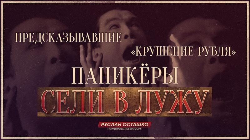 Предсказывавшие «крушение рубля» паникёры сели в лужу (Руслан Осташко)