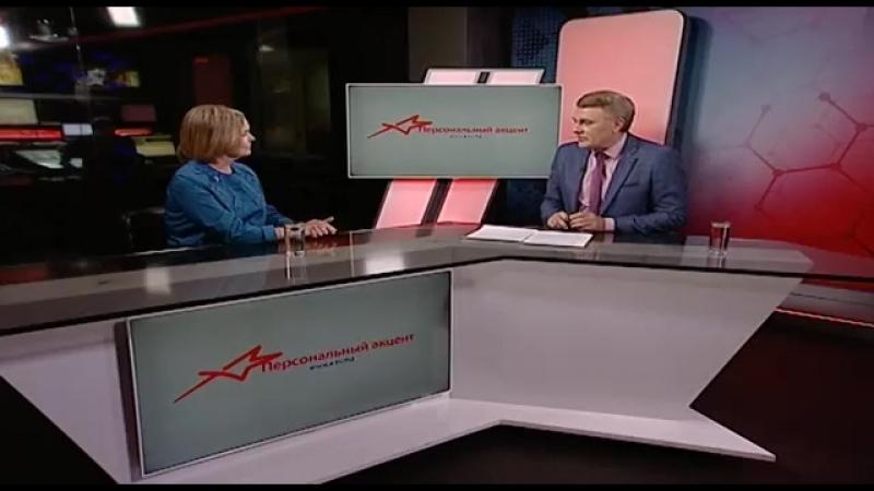 Ольга Семёнова в программе Персональный акцент