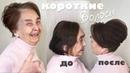 Прическа на тонкие и короткие волосы. Прическа для мамы невесты. Hairstyle for Short Hair