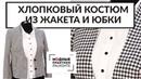 Обзор готового изделия Стильный женский хлопковый костюм из жакета и юбки в комплекте с блузой