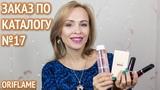 Заказ по каталогу Орифлейм №17 2018. БОНУС пара новинок! Любовь Шипилова