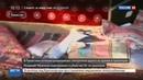 Новости на Россия 24 Смотритель храма накачал наркотиками забил палкой и зарезал 20 прихожан из страха