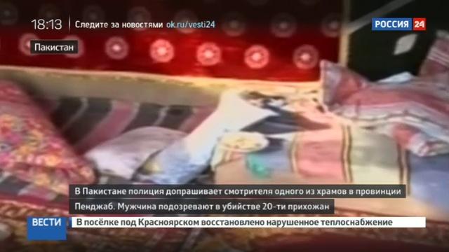 Новости на Россия 24 • Смотритель храма накачал наркотиками, забил палкой и зарезал 20 прихожан из страха