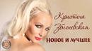 Кристина Збигневская - Сборник