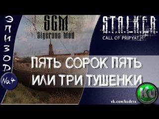 👍 Пять сорок пять или три тушенки [#Stalker CoP, season 1, episode 4] [Sigerous Mod]