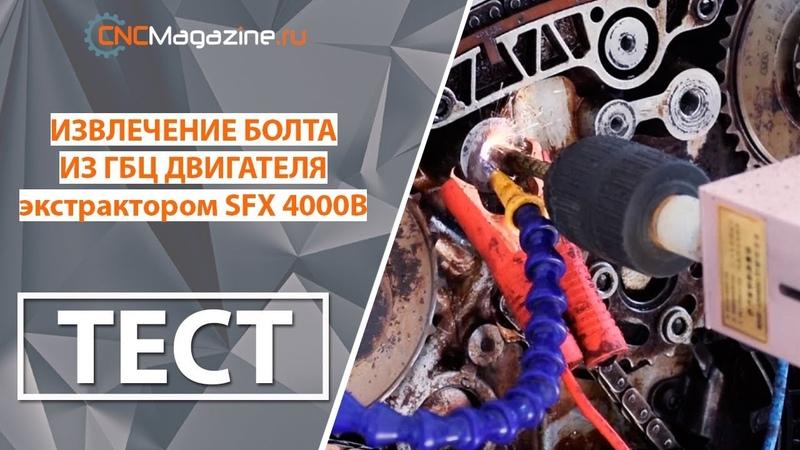 Извлечение сломанного болта из ГБЦ двигателя экстрактором SFX 4000B