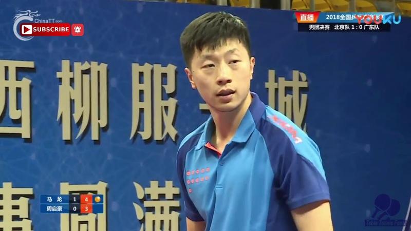 MA Long Vs ZHOU Qihao (MT-Finals/M2) 2018 China National Championship - HD1080p