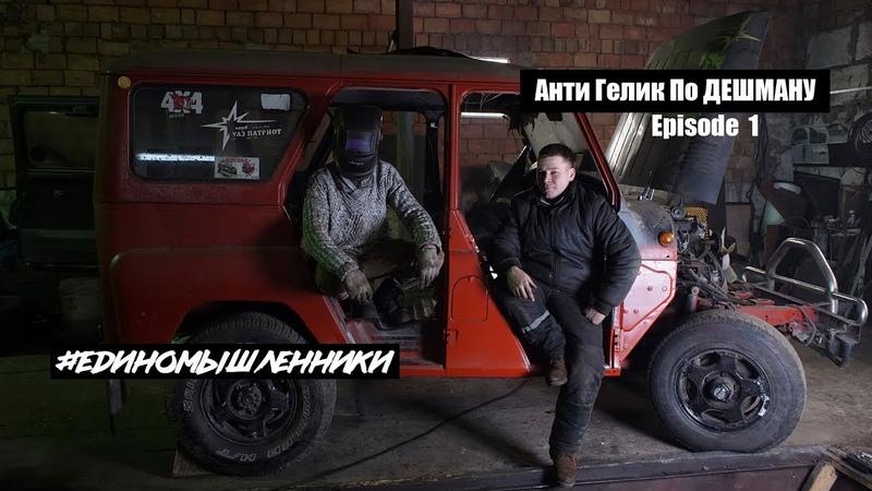 АНТИГЕЛИК по ДЕШМАНУ episode 1