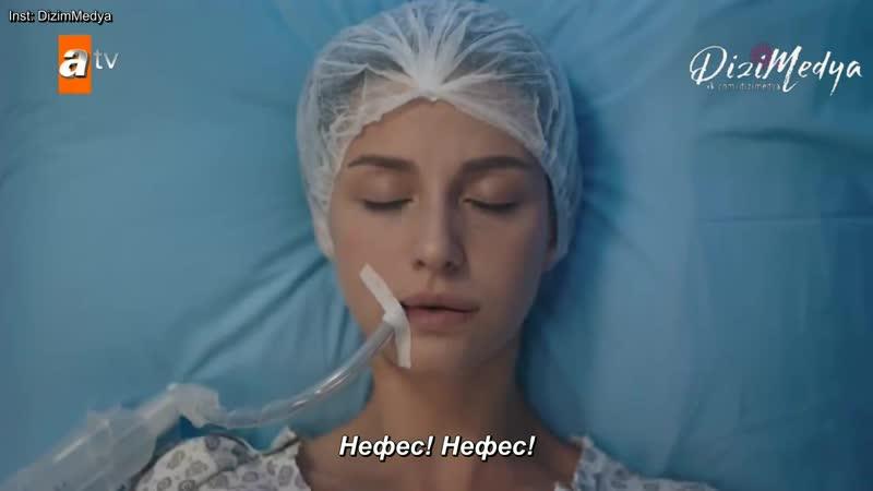 трк Борьба за жизнь Нефес рус суб